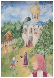 7. Коржевская Виктория, 12 лет. Путь к храму