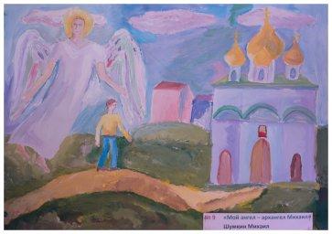 «Мой ангел - архангел Михаил», Шумкин Михаил